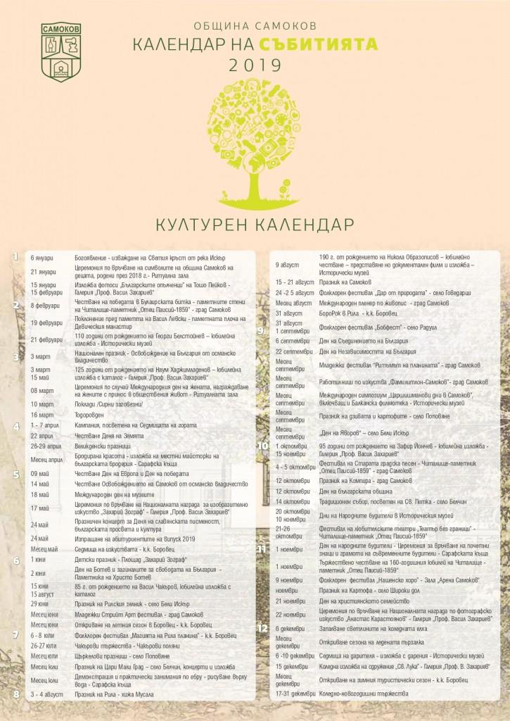 BGCalendar events2019_page-0001