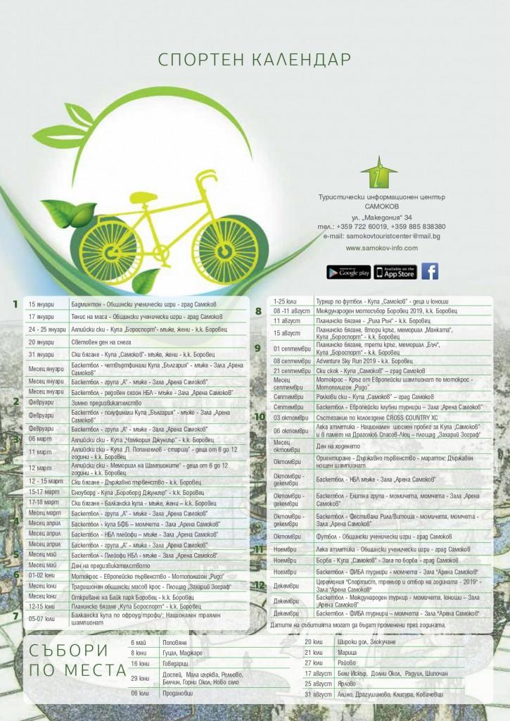 BGCalendar events2019_page-0002