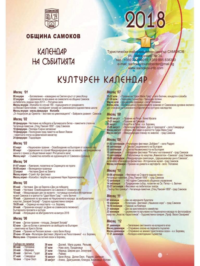 КАЛЕНДАР НА СЪБИТИЯТА-2018-1