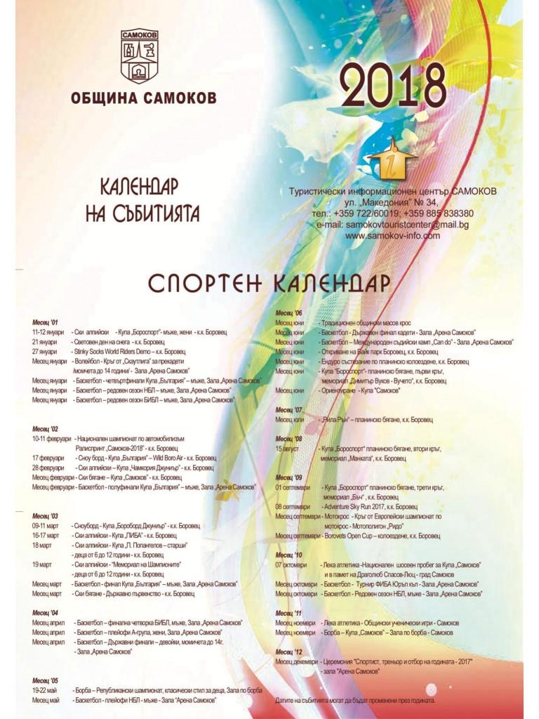 КАЛЕНДАР НА СЪБИТИЯТА-2018-2
