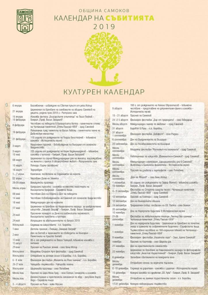 BGCalendar-page-001