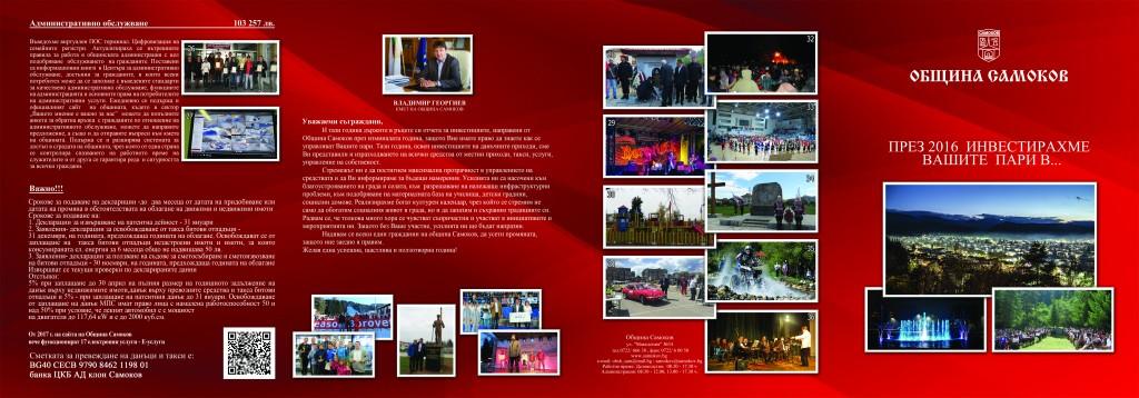 broshura danaci now(2)