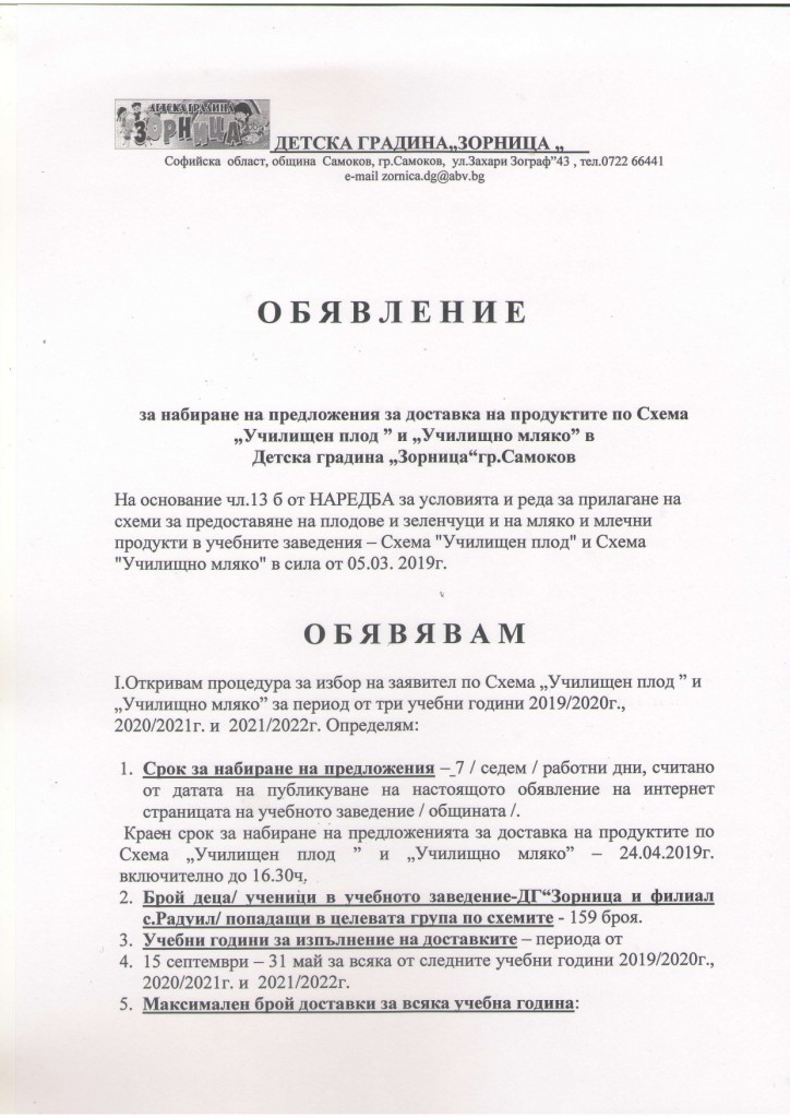 Обявление_page-0001