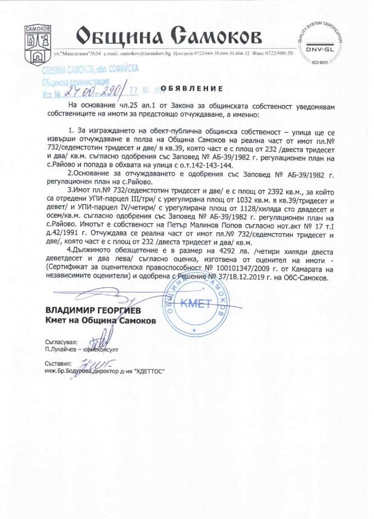 Objavl.Райово-page-001