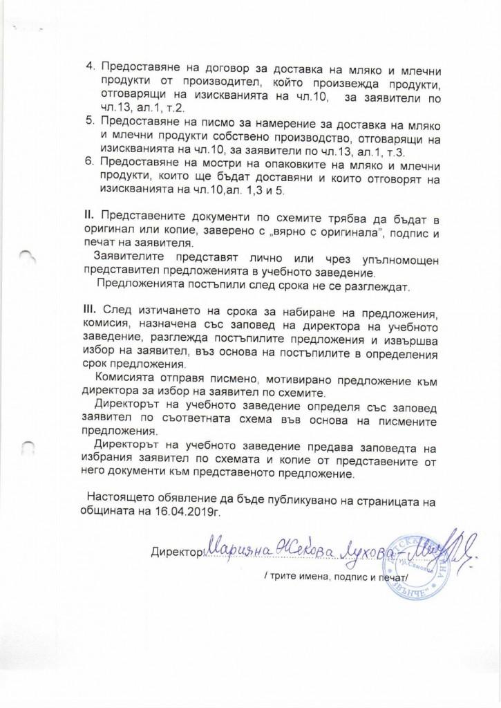 Scan- obqvlenie- PLOD I MLQKO_page-0003