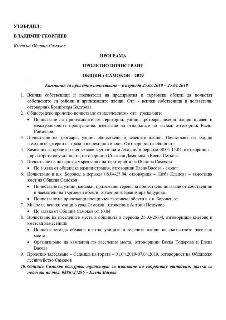 proletna kampania_page-0001