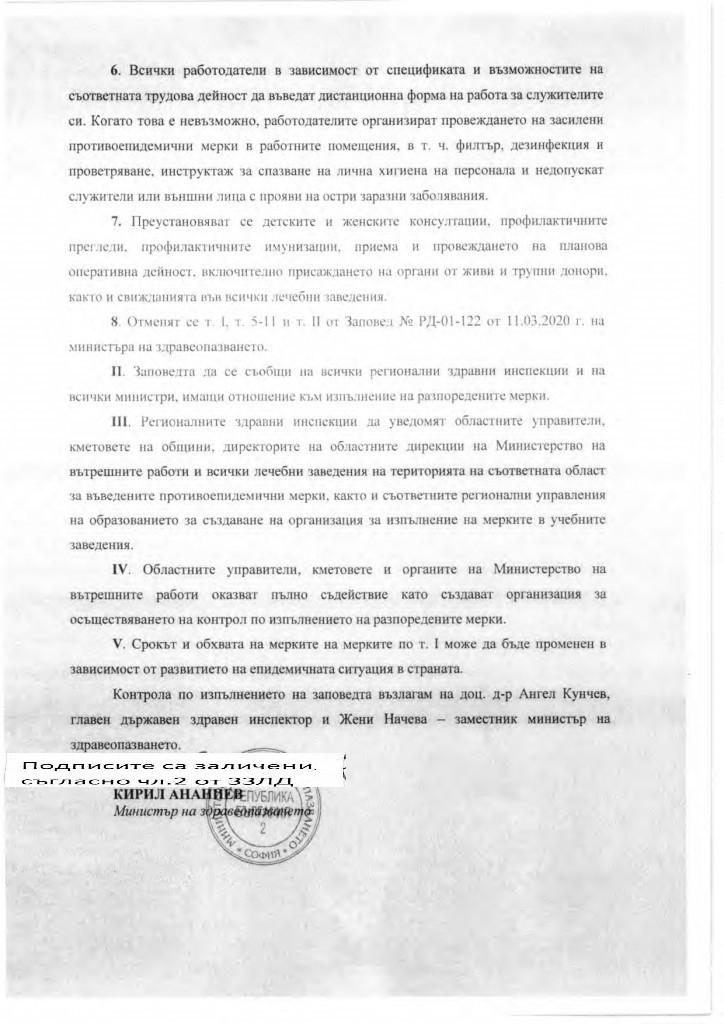 Заповед-МЗ_page-0002-724x1024