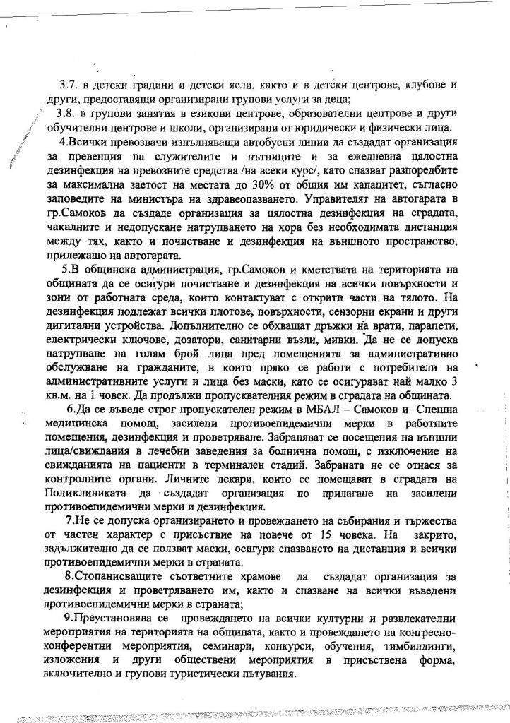 Document (138)-page-002