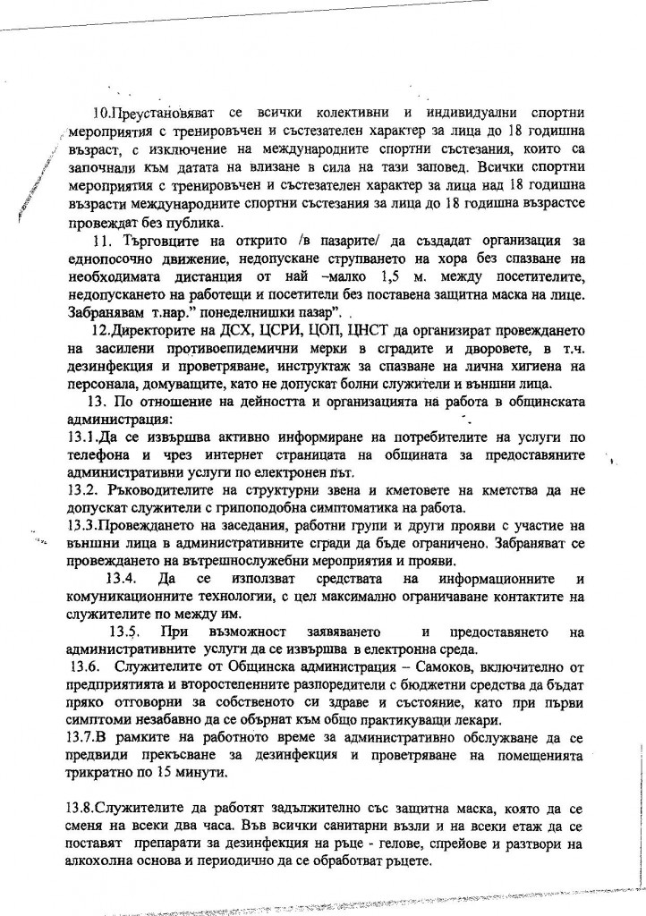 Document (138)-page-003