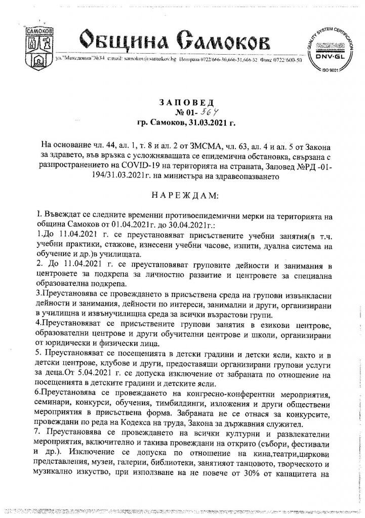 zapoved merki-page-001