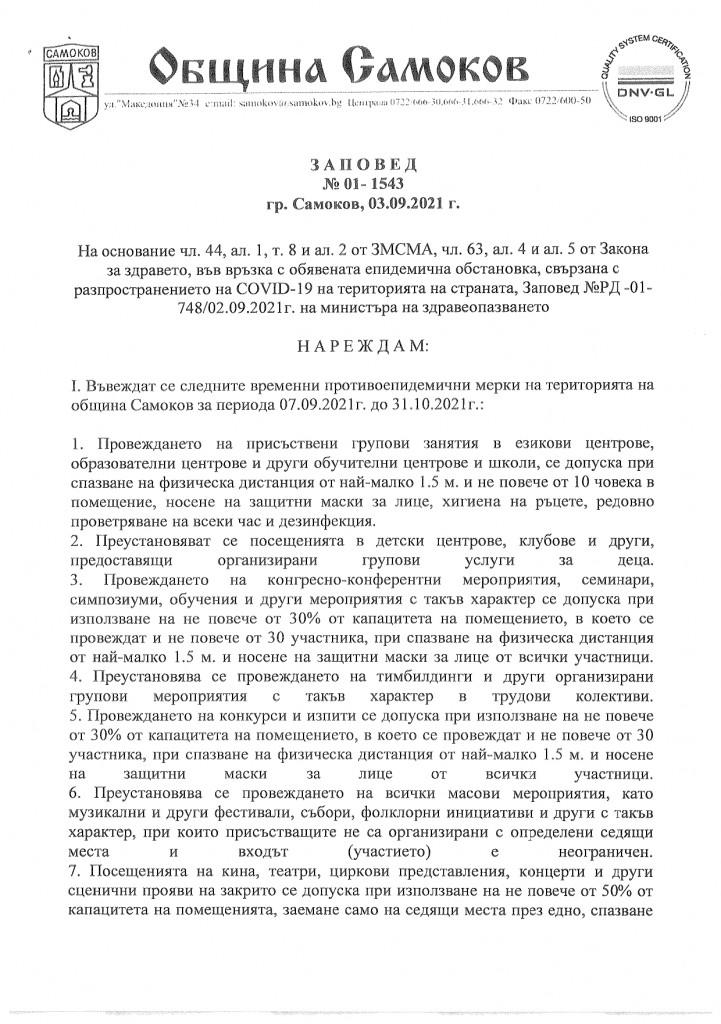 zapoved covid_page-0001