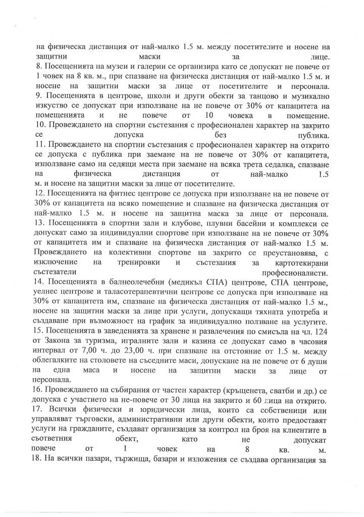 zapoved covid_page-0002