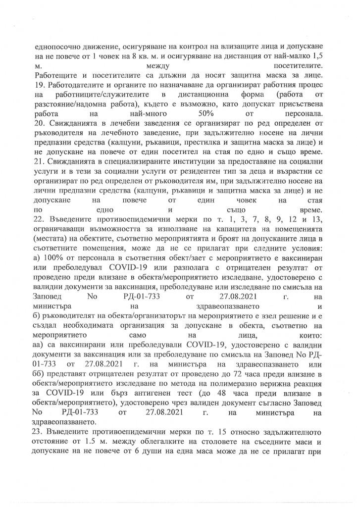 zapoved covid_page-0003