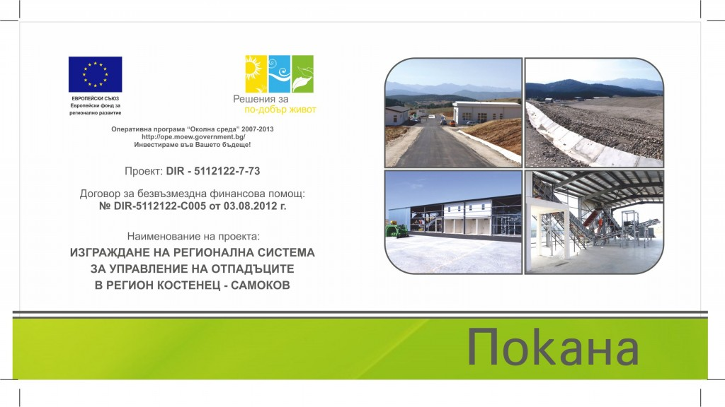 POKANA last(1)