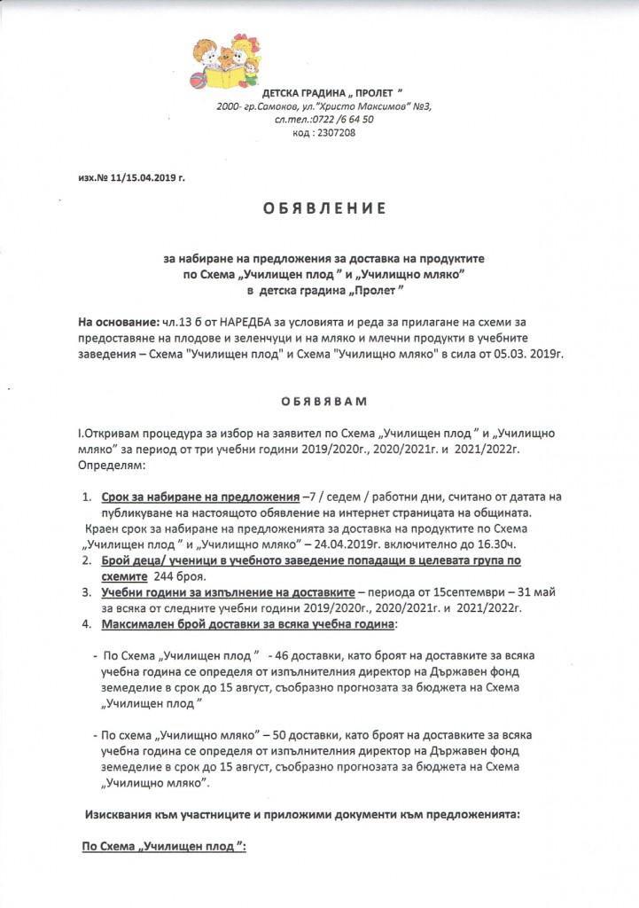 ОБЯВЛЕНИЕ- УЧИЛИЩНО МЛЯКО И УЧИЛИЩЕН ПЛОД -ДГ ПРОЛЕТ_page-0001