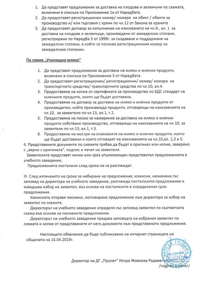 ОБЯВЛЕНИЕ- УЧИЛИЩНО МЛЯКО И УЧИЛИЩЕН ПЛОД -ДГ ПРОЛЕТ_page-0002