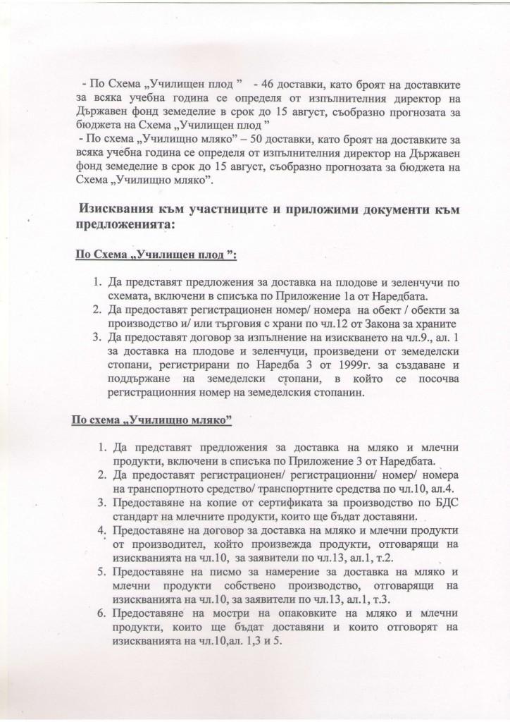 Обявление_page-0002