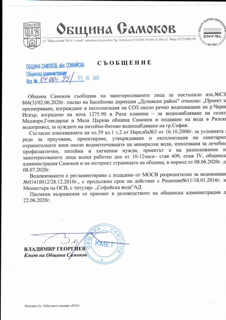 СЪОБЩЕНИЕ СОЗ Р.ЧЕРНИ ИСКЪР_page-0001