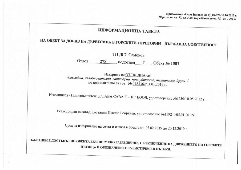 Document (821)-2