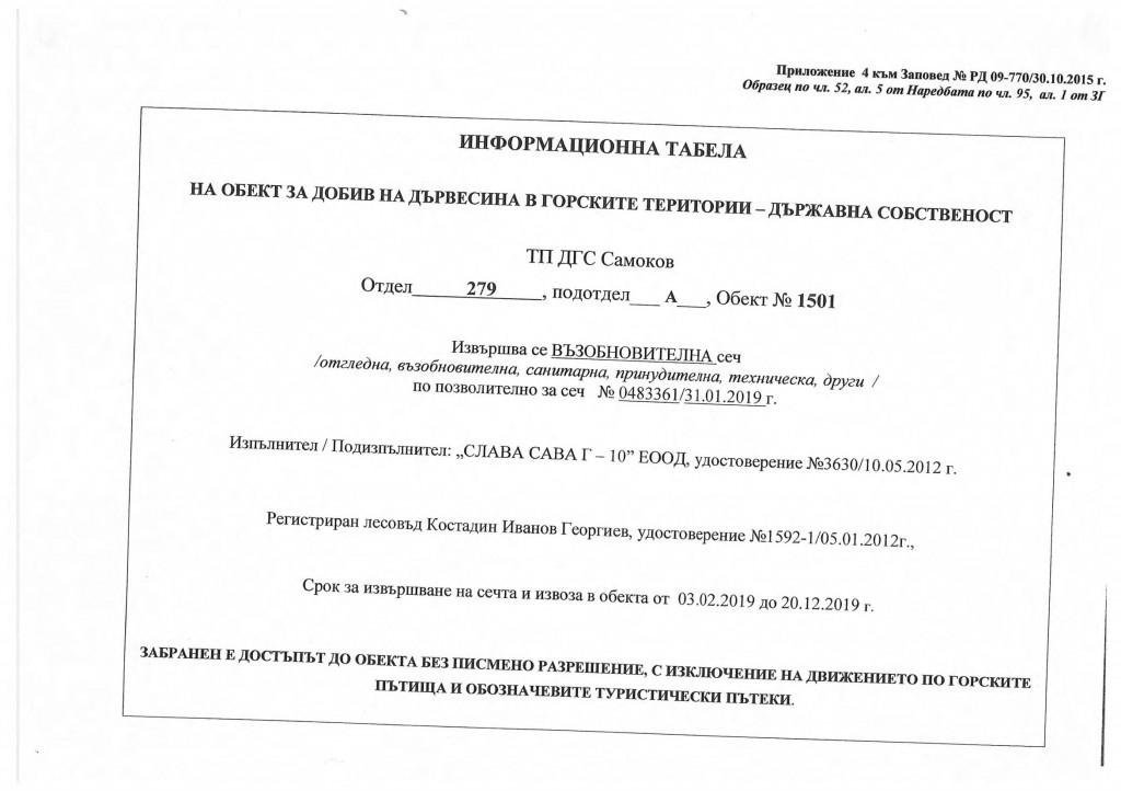 Document (821)-3
