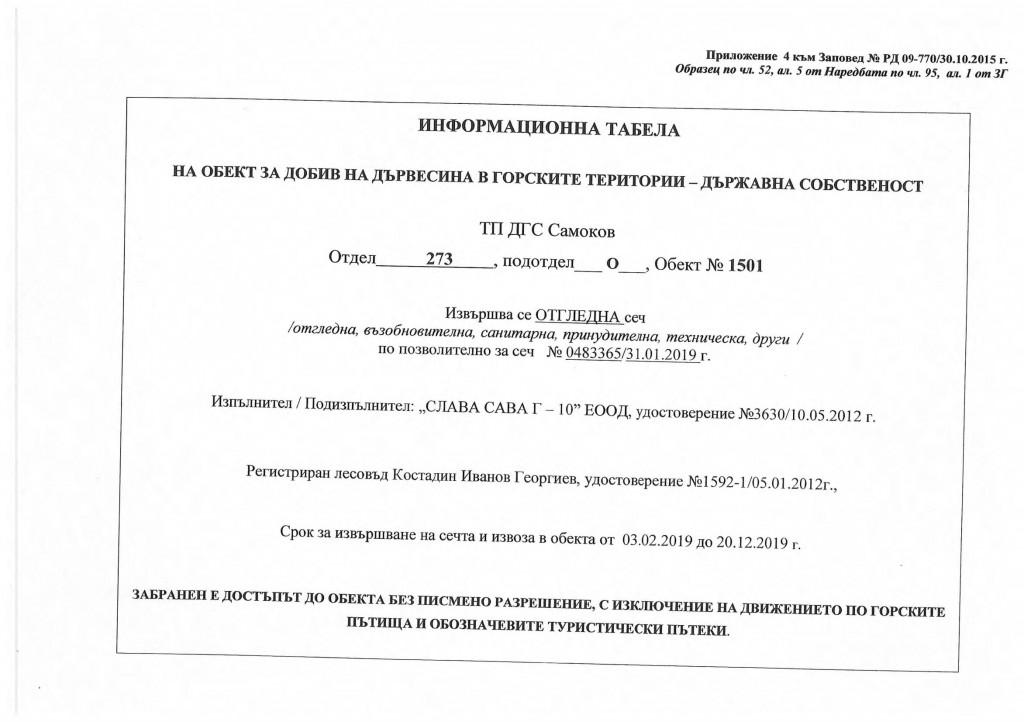 Document (821)-4