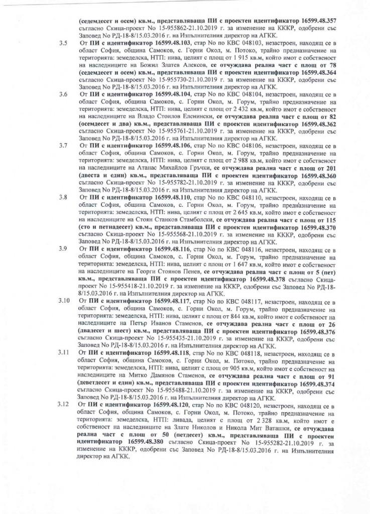 Objavl.G.O--page-002