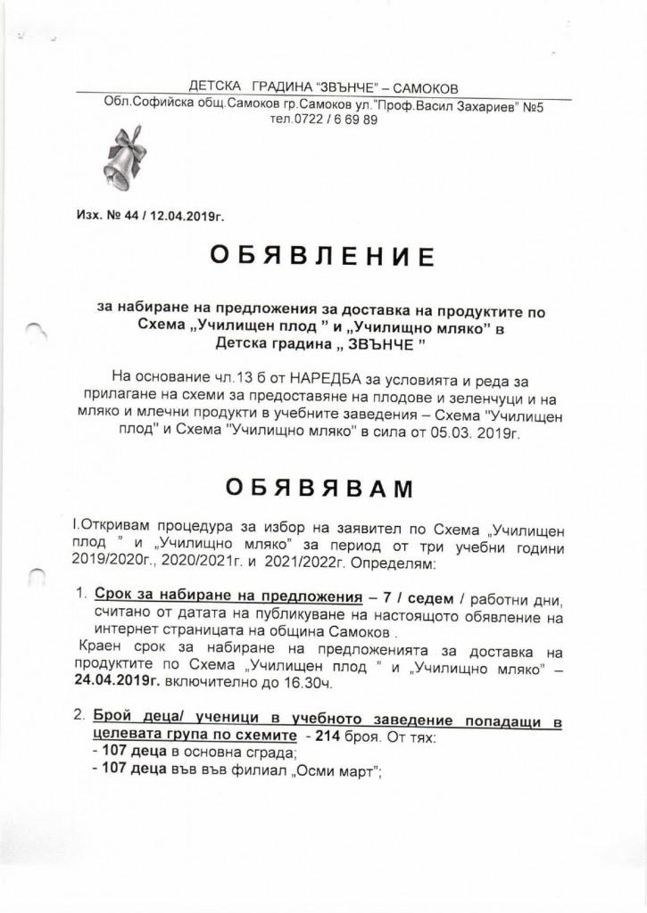 Scan- obqvlenie- PLOD I MLQKO_page-0001