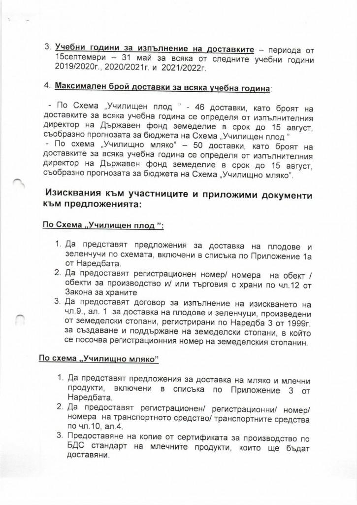 Scan- obqvlenie- PLOD I MLQKO_page-0002