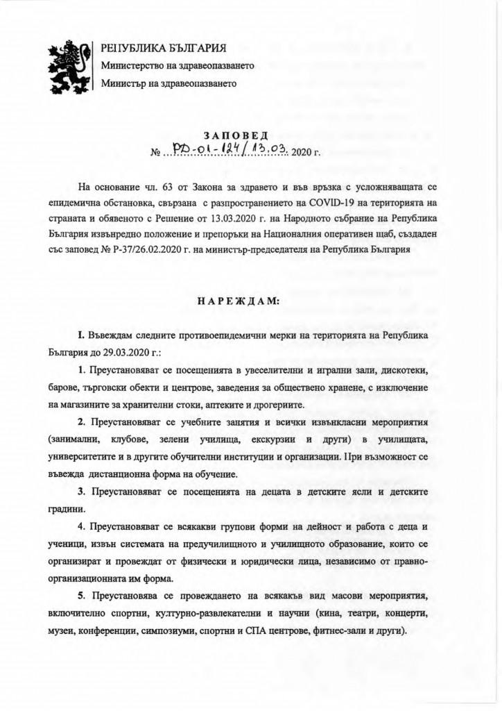Заповед МЗ_page-0001