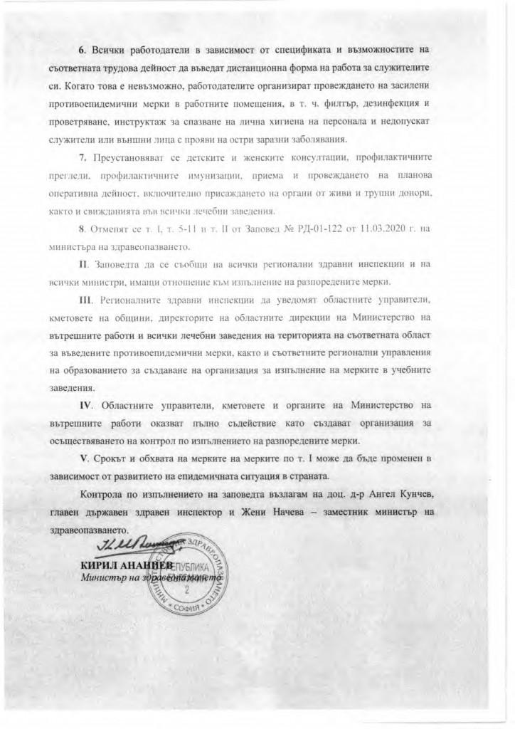 Заповед МЗ_page-0002