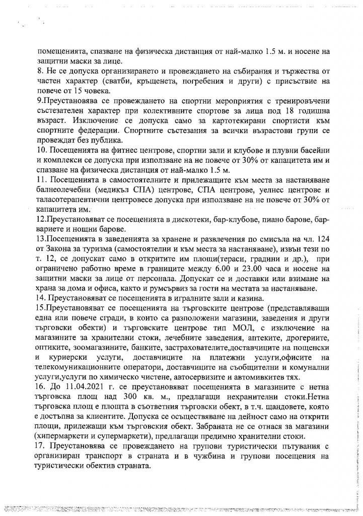 zapoved merki-page-002