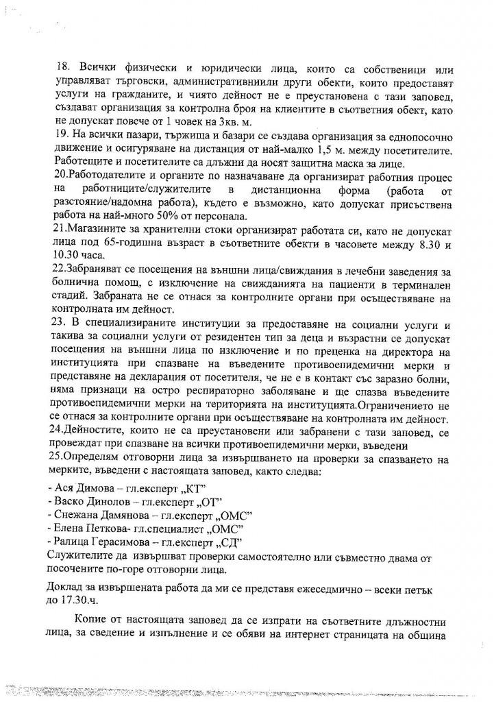 zapoved merki-page-003