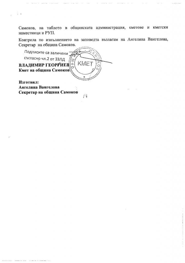 zapoved merki-page-004
